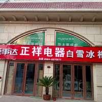 霍邱集市-便民分类信息